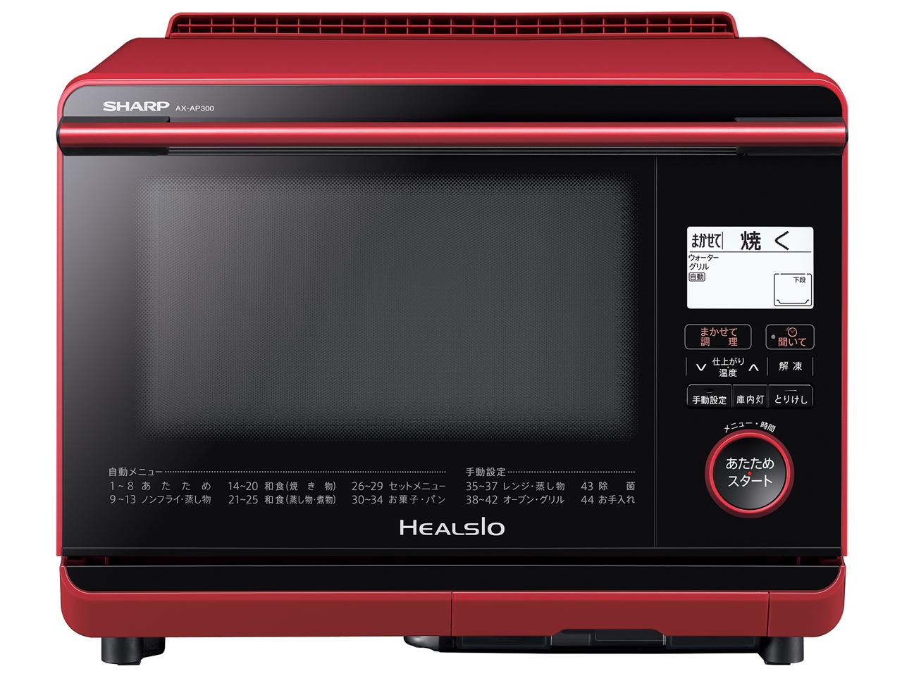 ヘルシオ AX-AP300-R [レッド系]