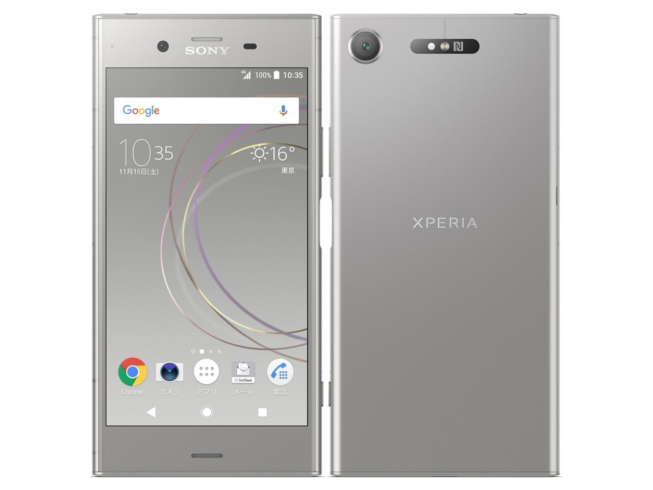 Xperia XZ1 SoftBank [ウォームシルバー]