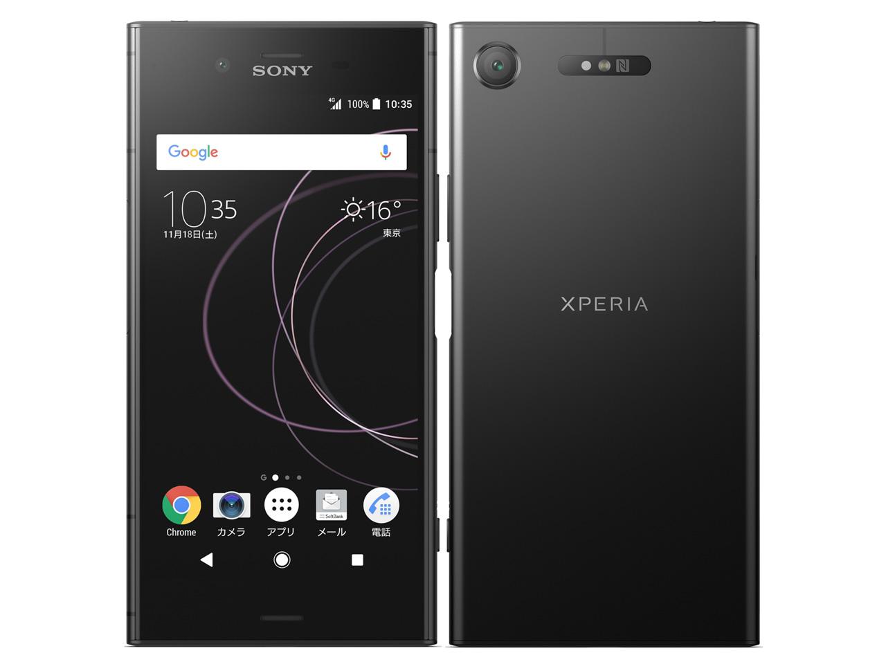 Xperia XZ1 SoftBank [ブラック]