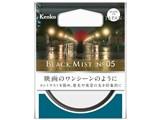 ブラックミスト No.05 72mm